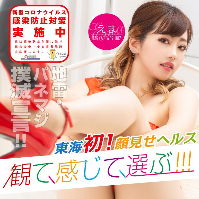 名古屋の風俗で遊ぶなら、『お得』『安全』『楽しい』の三拍子揃ったべっぴんコレクションへどうぞ!