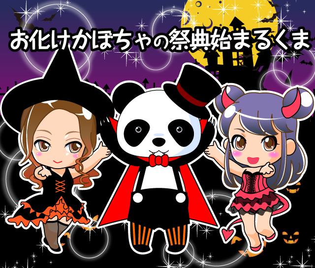 名古屋顔見せヘルスの一味違うハロウィンイベント!