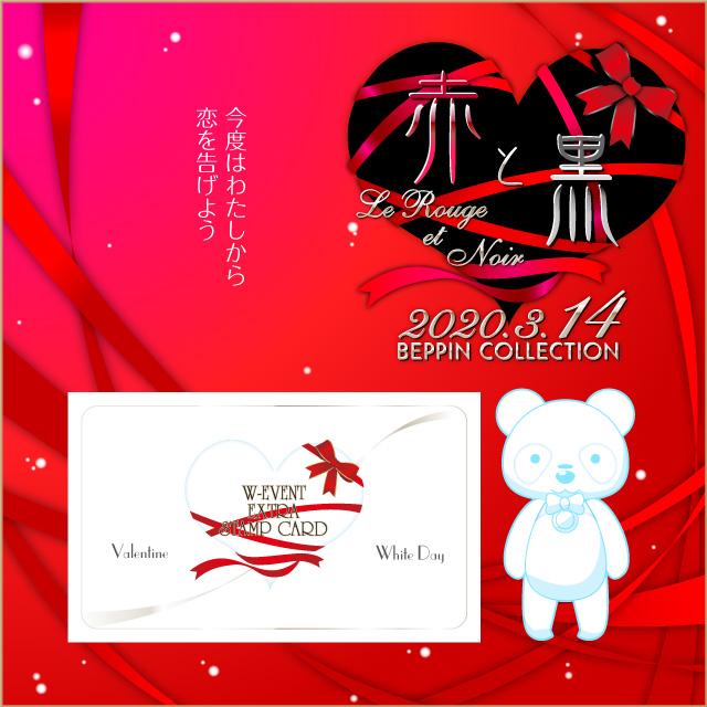 名古屋顔見せヘルスのホワイトデーイベント!