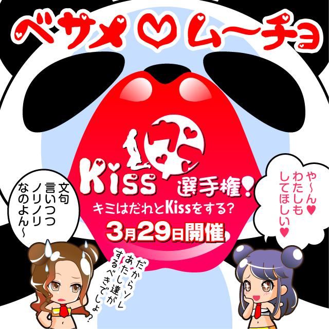 名古屋の顔見せ花びら回転ヘルスのキスイベントのお知らせ