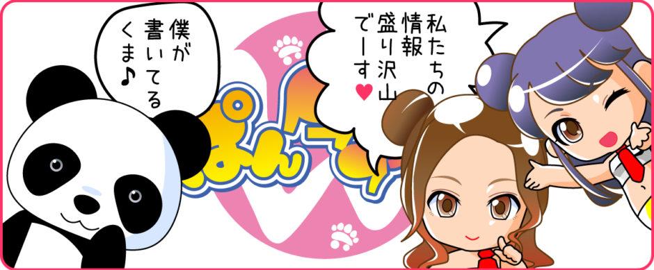 名古屋の顔見せヘルス|べっぴんコレクションのぱんダブル日記