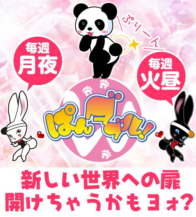 名古屋顔見せヘルスのホットパンツイベント開催!