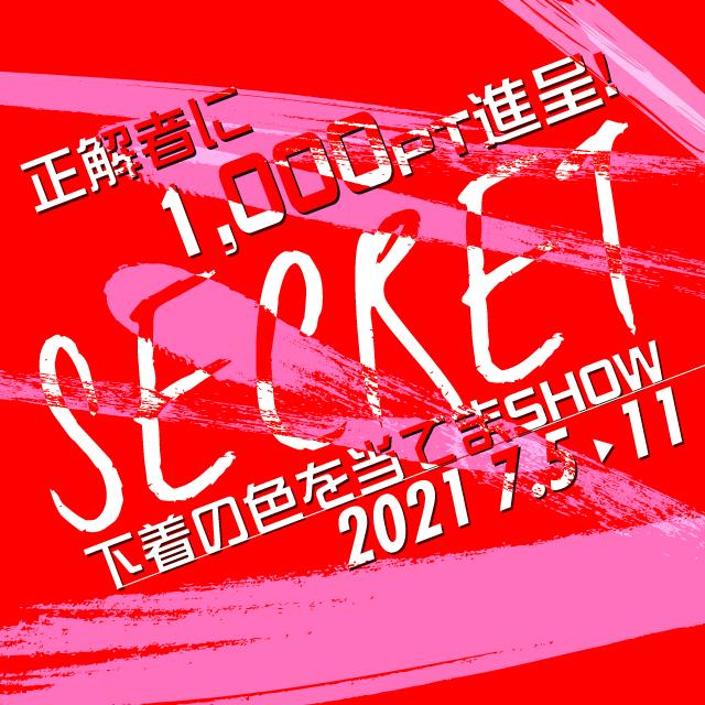 名古屋の顔見せ花びら回転ヘルスのドキワク下着色当てクイズ大会開催!当たれば2000ポイント進呈!