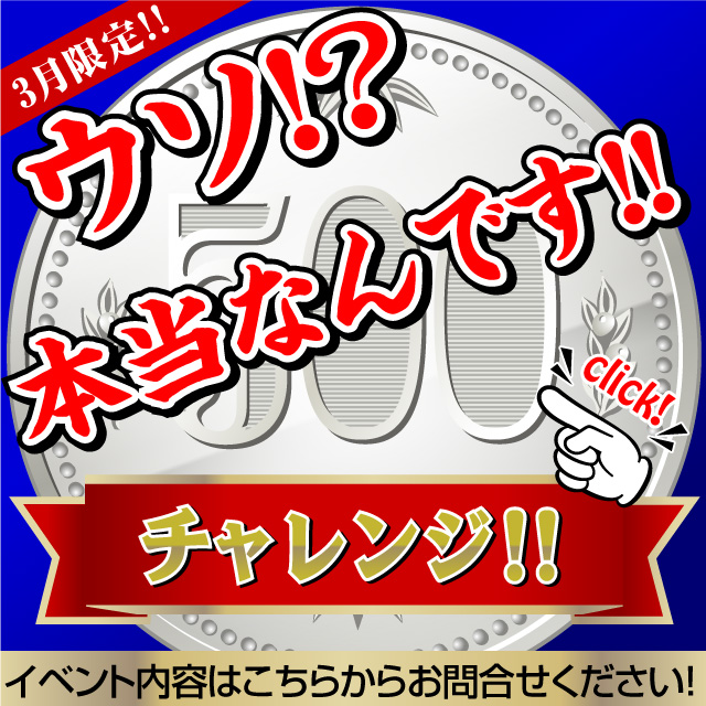 名古屋顔見せヘルスのワンコインチャレンジ