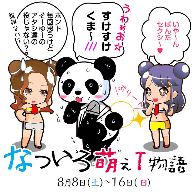 名古屋の顔見せ花びら回転ヘルスの見て触って感じて選ぶ場内指名夏の特別イベント