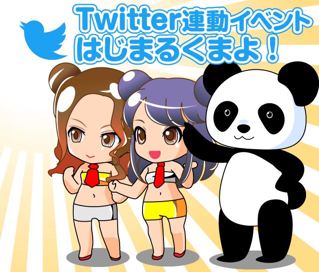 名古屋の顔見せ花びら回転ヘルスのTwitter連動イベント再び!