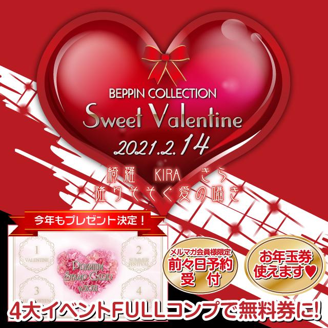 名古屋の顔見せ花びら回転ヘルスの2021年バレンタインイベントのお知らせ