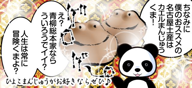 名古屋風俗|顔見せヘルスべっぴんコレクションで12月はお得に出張割で遊んじゃおう