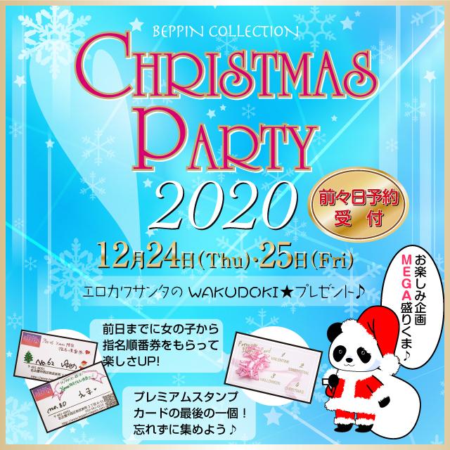 名古屋の顔見せ花びら回転ヘルスのHAPPYクリスマス2020