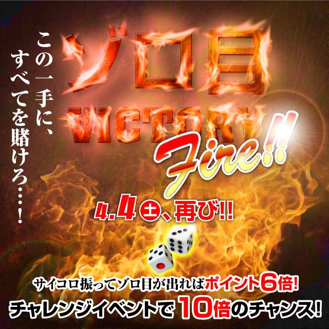 名古屋顔見せヘルスのサイコロイベント再び!